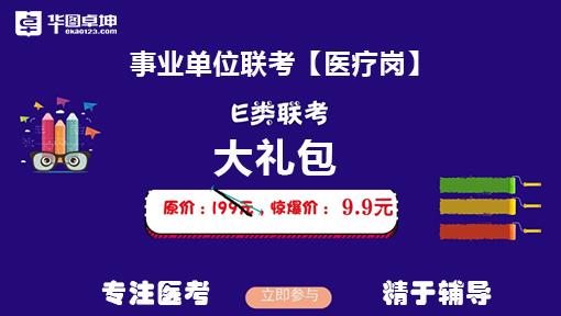 2019年安徽事業單位聯考醫療E類大禮包