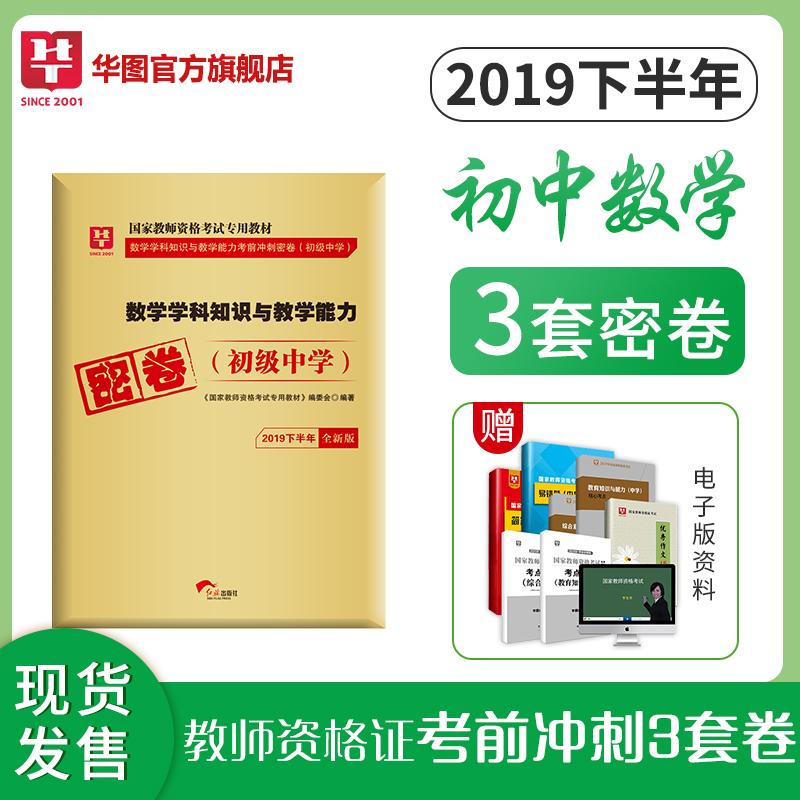 2019下半年版國家教師資格考試專用教材數學學科知識與教學能力考前沖刺密卷(初級中學)