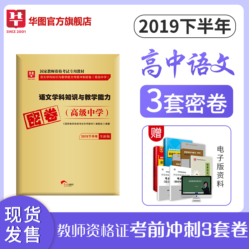 2019下半年版國家教師資格考試專用教材語文學科知識與教學能力考前沖刺密卷(高級中學)