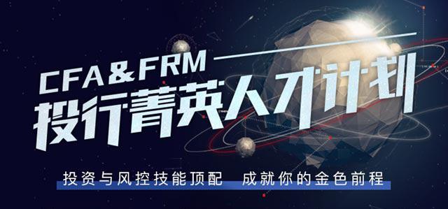 CFA+FRM双证智能持证计划