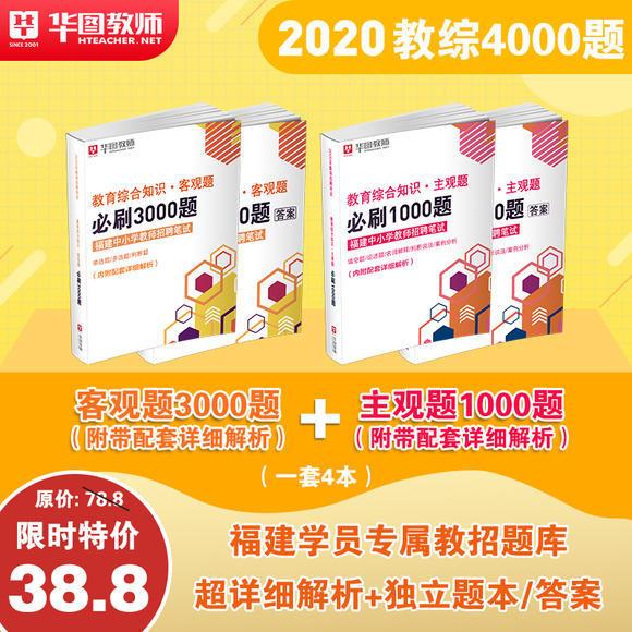 【教招必刷题库】 2020福建华图-教综必刷4000题(中小学)