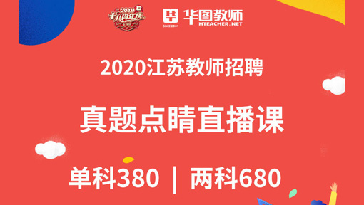 2020江苏教师招聘真题点睛直播课——学科专业知识