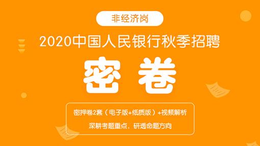 2020年中國人民銀行非經濟金融崗預測密卷(預售)