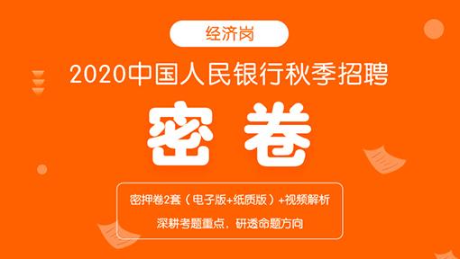 2020年中國人民銀行經濟金融崗預測密卷(預售)