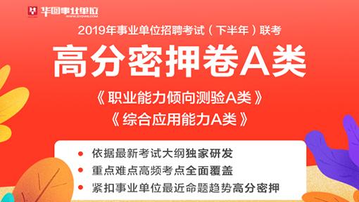 【預售10月16日發貨 電子版】A類密卷  2019下半年聯考ABC類電子版密卷
