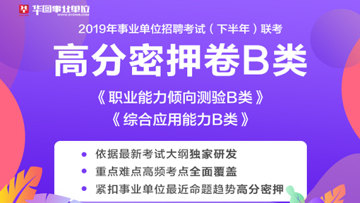 【預售10月16日發貨 電子版】B類密卷 2019下半年聯考ABC類電子版密卷