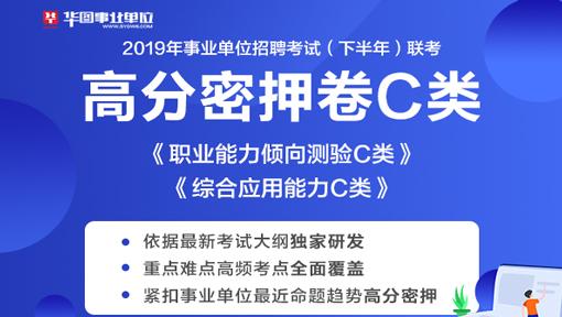 【預售10月16日發貨 電子版】C類密卷 2019下半年聯考ABC類電子版密卷
