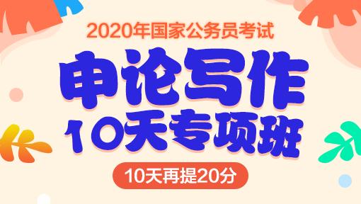【預售】2020年國考申論寫作10天專項班
