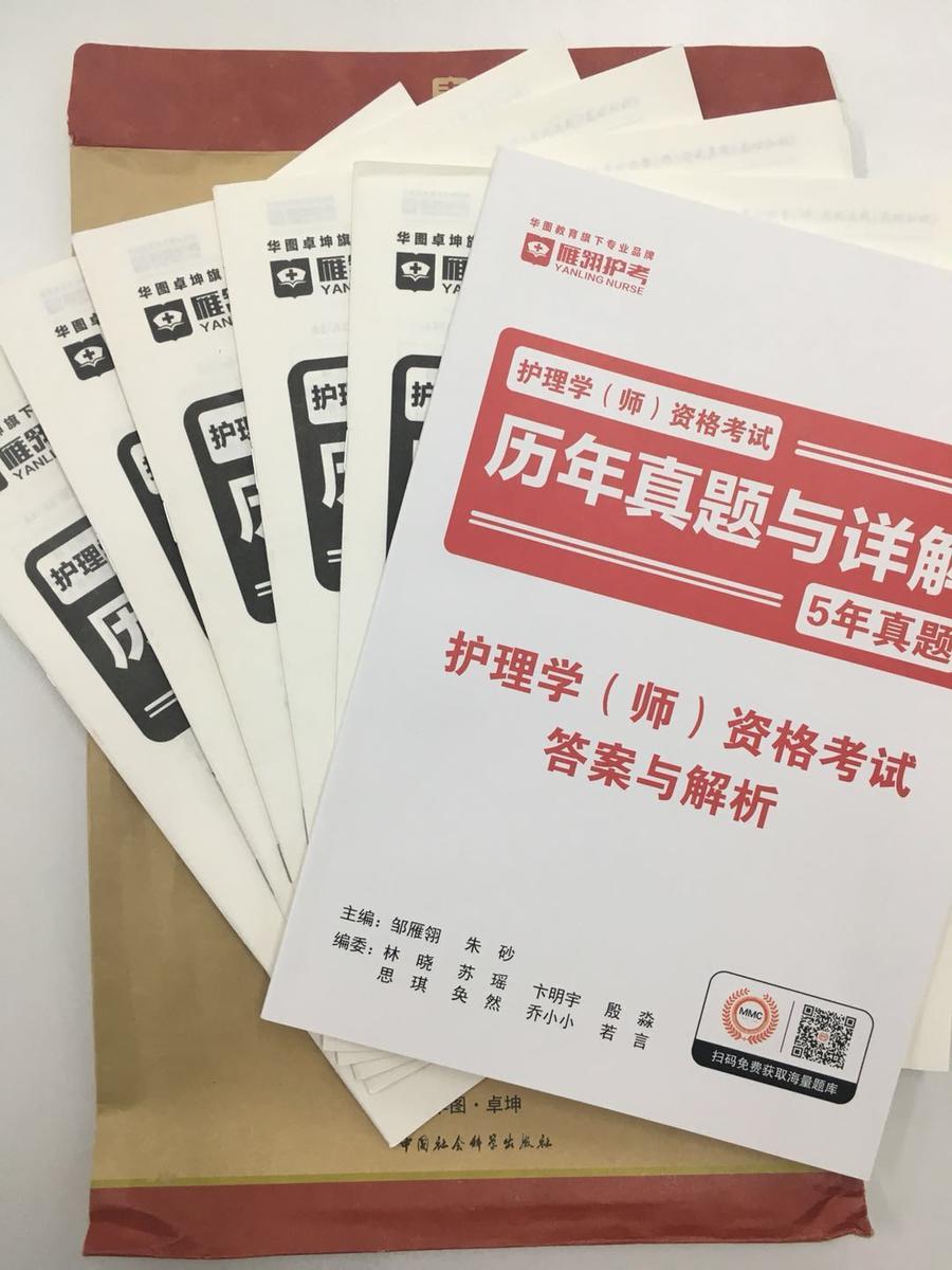 2019护师考试学习包 (护师2014-2018真题与详解)