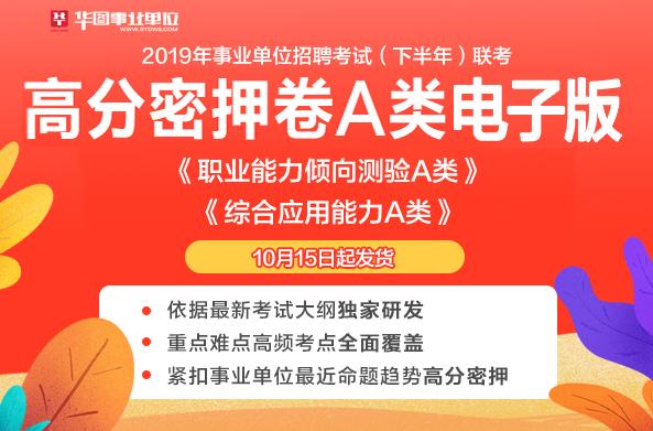2019下半年事业单位招考高分密押卷(淮安适用)[电子版]