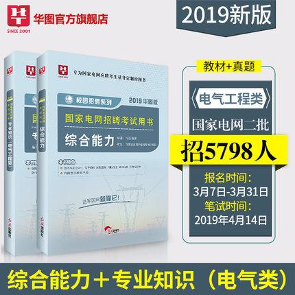 2019华图版-国家电网招聘考试用书  专业知识·电气工程类+综合能力 2本套