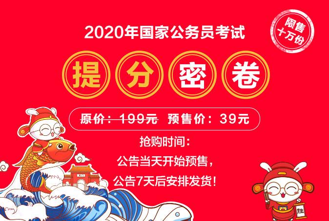 【預售】2020年國家公務員考試提分密卷-(無批改)