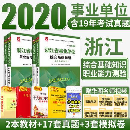 2020浙江事業單位綜合基礎知識+職業能力測驗教材+歷年4本裝