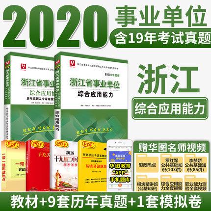 2020華圖版浙江省事業單位公開招聘考試專用教材綜合應用能力教材+歷年及預測卷2本
