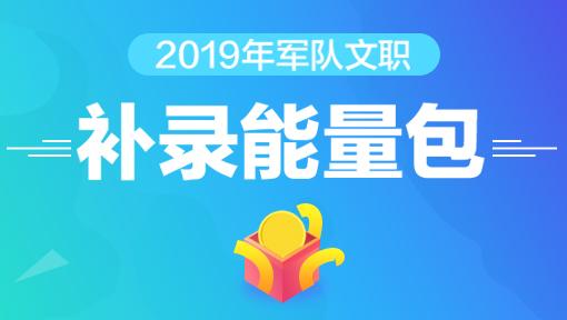 2019军队文职补录能量包