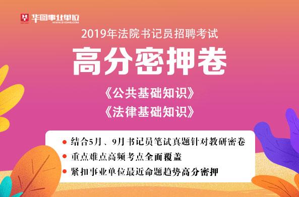 【電子版】2019年法院書記員招聘考試-考前試卷