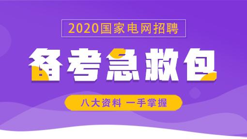 【拼团只需0.9元】2020国家电网备考急救包