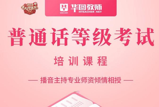 普通话等级考试培训课程(录播课程)