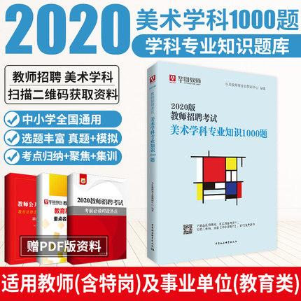 2020版教师招聘考试美术学科专业知识1000题
