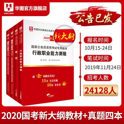 【首发!!!】2020-新大纲国家公务员录用考试专用教材+真题行测+申论共4本