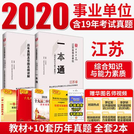 2020华图版江苏省事业单位 一本通教材+历年 2本套