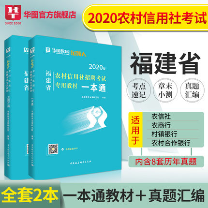 2020福建农信社一本通+珍题汇编 2本
