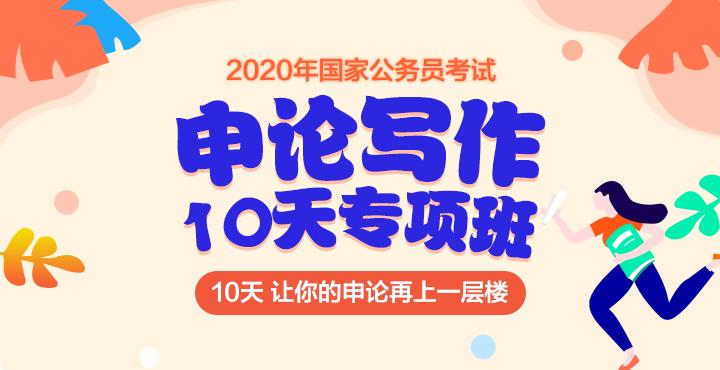 2020年國考申論寫作10天專項班