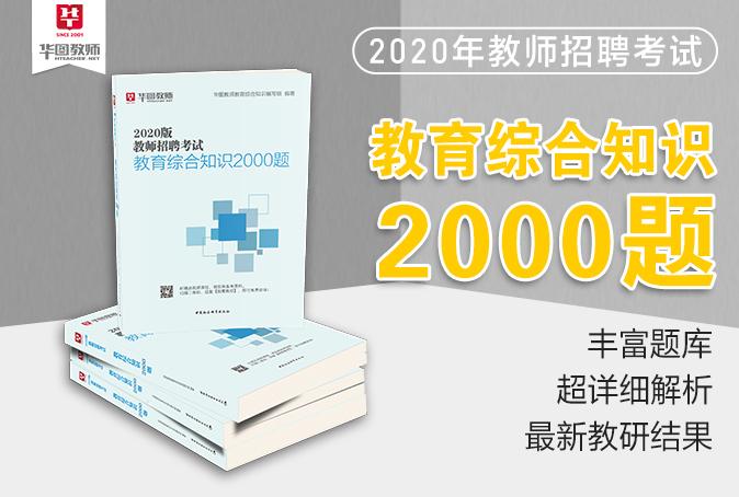 【教师招考】2020版 中小学教育综合知识2000题(全国通用版本)