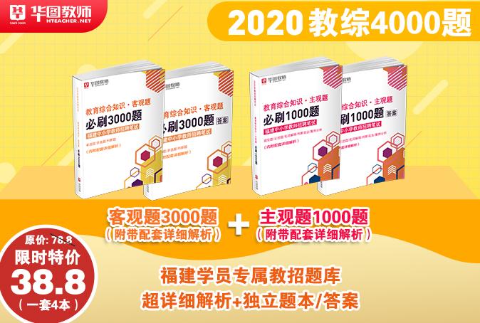 【教师招考】 2020福建华图-教综必刷4000题(中小学)