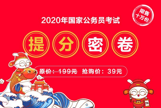 【现货】2020年国家公务员考试提分密卷
