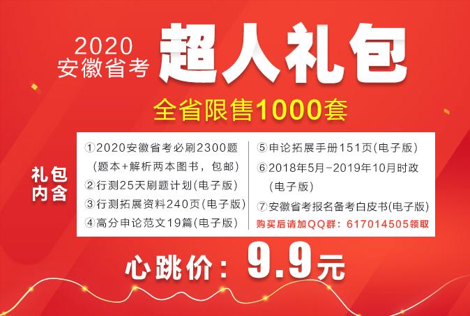 【双十一 预售 限量1000份】2020安徽省考  超人礼包