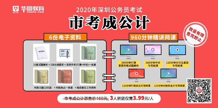 2020深圳市考成公计(960分钟网课+6份电子资料+2次在线模考)