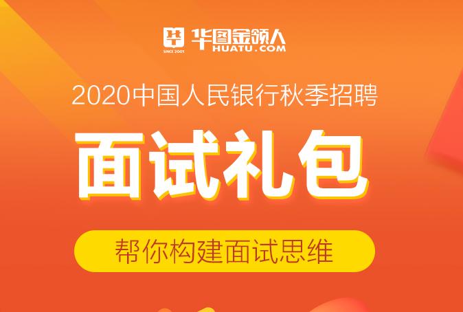 2020中国人民银行面试礼包-临床专业知识
