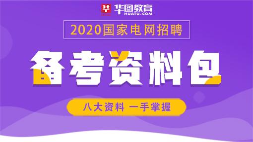 2020国家电网备考资料包