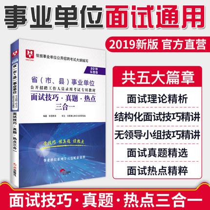 2019华图版—省(市、县)事业单位公开招聘工作人员录用考试专用教材-面试技巧·真题·热点三合一