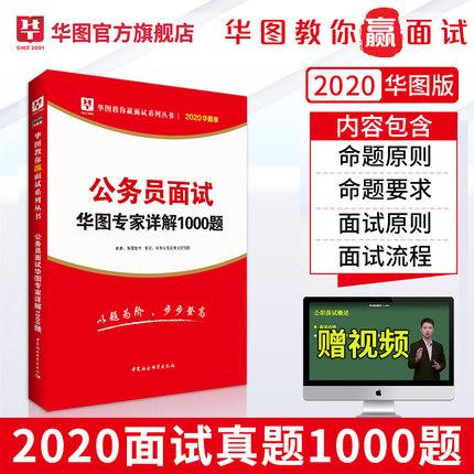 2020华图版华图教你赢面试系列丛书公务员面试华图专家详解1000题