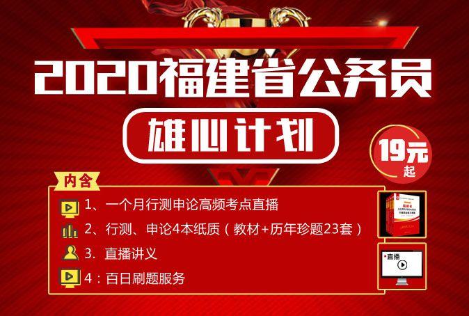 【重磅】2020年福建省考公务员雄心计划