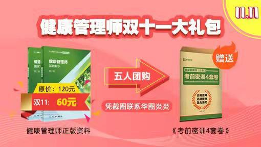 河南医疗健康管理师双十一健康管理师教材