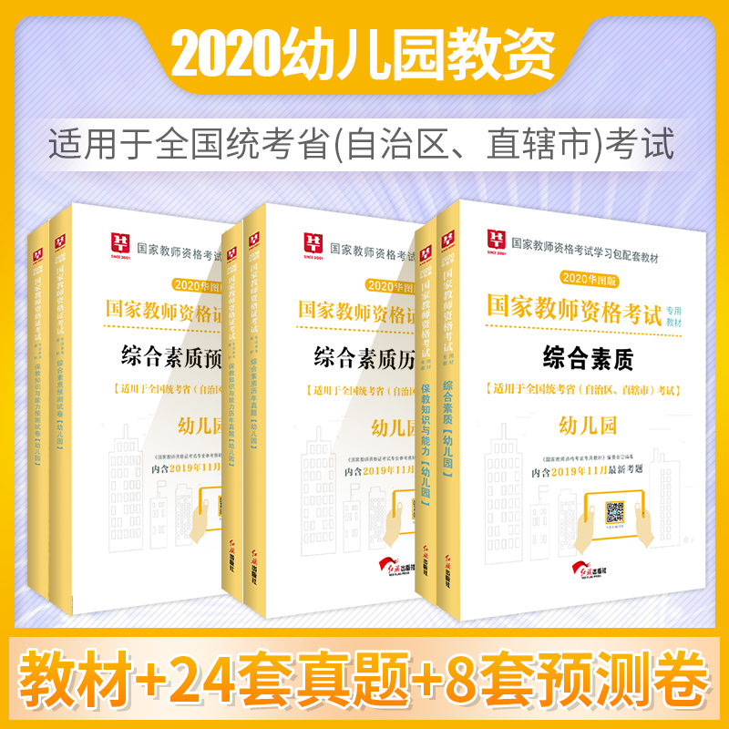 【新版预售,预计25号之后发出】2020 华图新版 教师资格考试 6本 【幼儿园套装】