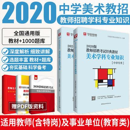 [预售]2020教师公开招聘考试专用教材学科专业知识+美术题库共2本(中学美术)
