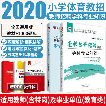 2020教师公开招聘考试专用教材学科专业知识+体育题库共2本(小学体育)