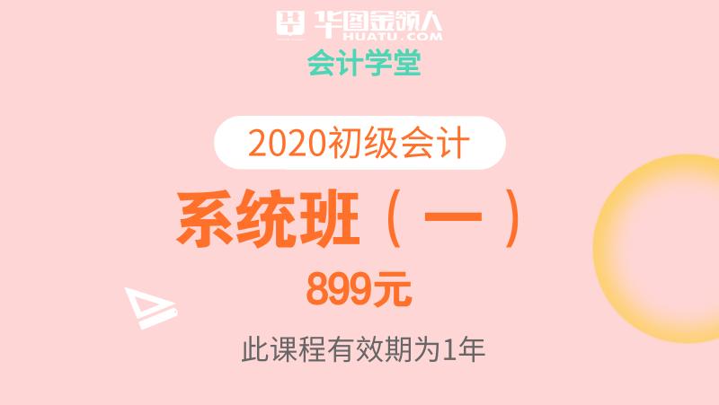 2020初级会计考试系统班(一)