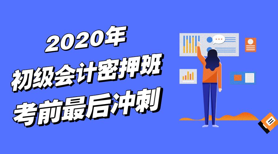2020初级会计-集训班