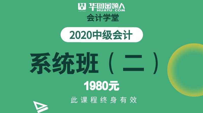 2020中级会计考试系统班(二)