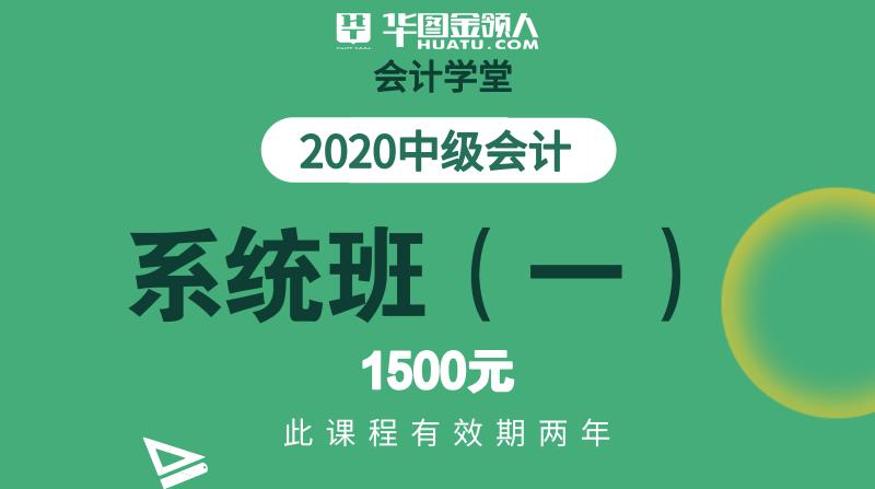 2020中级会计考试系统班(一)