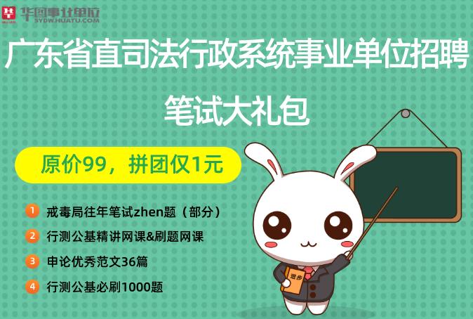 廣東省直司法行政系統事業單位招聘筆試大禮包