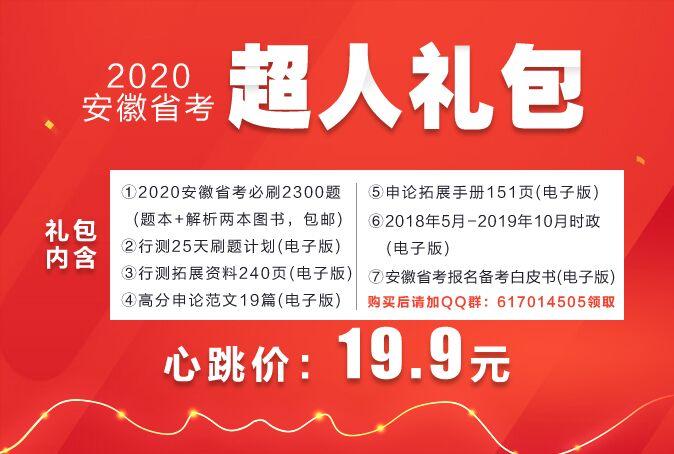 安徽公务员【现货】2020安徽省考  超人礼包 含纸质版教材
