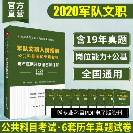 2020全新版军队文职人员招聘公共科目考试专用教材历年真题及华图名师详解