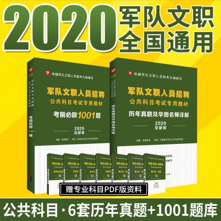 2020华图最新版军队文职人员招聘(1001题+真题)2本装