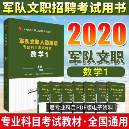 2020军队文职人员招录专业科目考试教材数学1